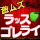 激ムズ!ラッスンゴレライ♪ by AndMomiji