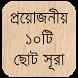 প্রয়োজনীয় ১০টি ছোট সূরা by Mahfuz Rahman
