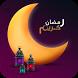 أدعية رمضان 2017 by mohdevo