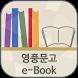 수원시 영풍문고 전자도서관 by Y2BOOKS
