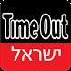 טיים אאוט ישראל by Time Out Israel