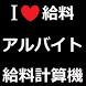 時給/日給/給料計算機 by reny