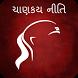 Chanakya Neeti Gujarati by Caliber Apps