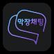 막장채팅-채팅,만남,애인찾기,연애 by 성인채팅 미팅 랜덤채팅 솔루션