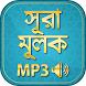 surah mulk bangla audio mp3 by Kaders App Studio