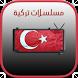 مسلسلات تركية by RanaApps
