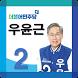 국회의원 후보자 우윤근 by (주)이모티브소프트