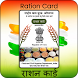 Ration Card Online Services | All States India by Photo Video Valley