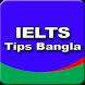 আই.ই.এল.টি.এস Tips in বাংলা