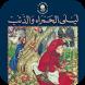 ليلى الحمراء والذئب by York Press | Butterfly LDLP