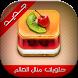 حلويات مطبخ منال العالم by Wasafat - وصفات