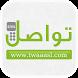 تواصل لرسائل الجوال by twaaasl