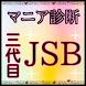 マニア診断for三代目 J Soul Brothers by green
