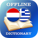 Dutch-Greek Dictionary by AllDict