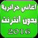 أغاني جزائرية بدون انترنت 2016 by laramark