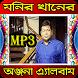 মনির খানের অঞ্জনা এ্যালবাম (Monir khan mp3 song ) by Bengle Apps Ltd.