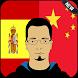 Spanish Chinese Translator by Best 2017 Translator Apps