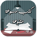 Arabic Audible Books by Planet Of Apps