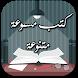 Arabic Audible Books