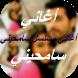أغاني سامحيني Samhini by AquiLa web