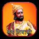 Shivaji Maharaj Ringtone by Entertainment Party Apps