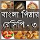 বাংলা পিঠার রেসিপি - ৩ by Trinitty Apps