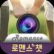로맨스챗 - 로멘스,채팅,화상채팅 by 로맨스챗