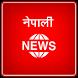 Nepali News - All NewsPapers by Live Kampuzz Pvt. Ltd.