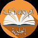 تعلم اهم 1400 كلمة انجليزية by ProDevMedia