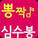 심수봉 뽕짝 트로트 by yang yang