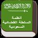 أنظمة السلطة القضائية السعودية by AL kanony