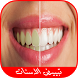 خلطات تبييض الأسنان طبيعيا by Ghaddan Studios