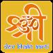 Dev Bhakt Aarti by Mazcon Infotech