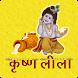Krishna Leela by RAJAN PRAKASH