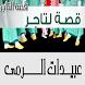 abidat rma-اغاني عبيدات الرمى by princesse run
