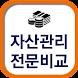 자산관리앱 모바일 by 모바일 비교견적센터