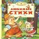 Стихи для самых маленьких by Alexei Zh
