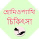 Bangla Homeopathic Treatment by 3 Idiots Infozone