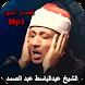 Quraan Abd Albasset by Developer-apps