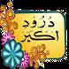 Darood e Akber by Kiswa