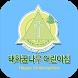 태화꿈나무 어린이집 by app6team