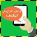 تجسس على رسائل الواتساب Prank by PROAPPA