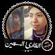 القارئ السجين نفيس يعقوب قرآن بدون انترنت