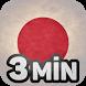 Japanisch lernen in 3 Minuten by 3-MIN-SOFTWARE