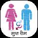 Gupt Rog - गुप्त रोग का इलाज हिंदी में