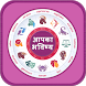 Janiye Aapka Bhavishya by iSmart Solution LLC