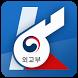 외교부 케이휘슬 by (사)한국기업윤리경영연구원