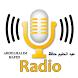 Radio Abdelhalim (عبد الحليم) by Smart Apps Android