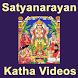 Satyanarayan Vrat Katha VIDEOs by Swati Patel