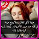 كلام وصور الشوق الحب الفراق by APPDEV STUDIO